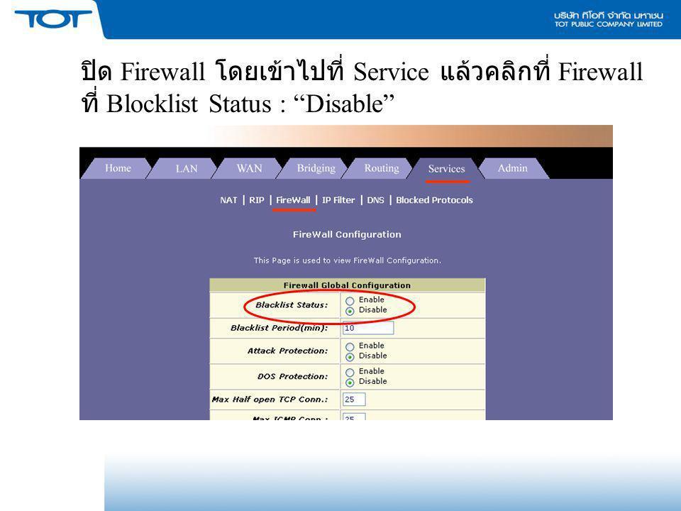 """ปิด Firewall โดยเข้าไปที่ Service แล้วคลิกที่ Firewall ที่ Blocklist Status : """"Disable"""""""