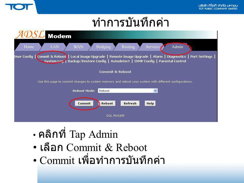 คลิกที่ Tap Admin เลือก Commit & Reboot Commit เพื่อทำการบันทึกค่า ทำการบันทึกค่า