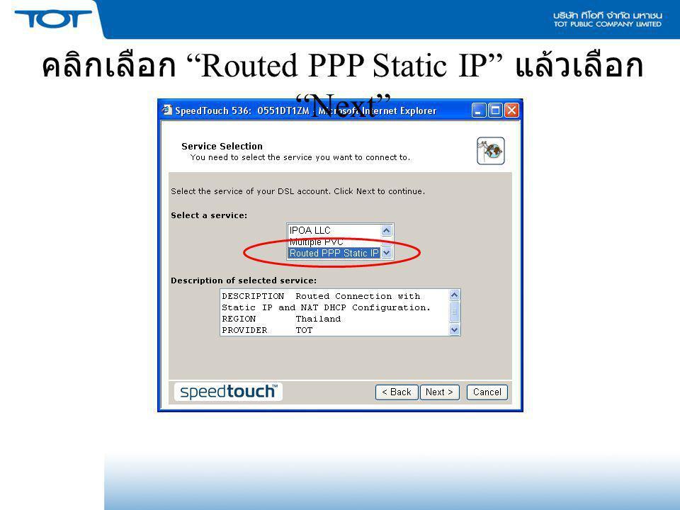 """คลิกเลือก """"Routed PPP Static IP"""" แล้วเลือก """"Next"""""""