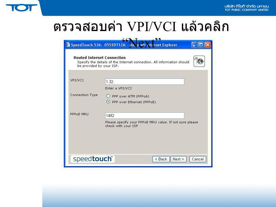 """ตรวจสอบค่า VPI/VCI แล้วคลิก """"Next"""""""