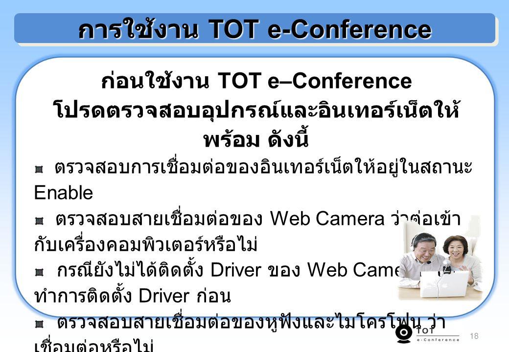 18 การใช้งาน TOT e-Conference ก่อนใช้งาน TOT e–Conference โปรดตรวจสอบอุปกรณ์และอินเทอร์เน็ตให้ พร้อม ดังนี้ ตรวจสอบการเชื่อมต่อของอินเทอร์เน็ตให้อยู่ใ