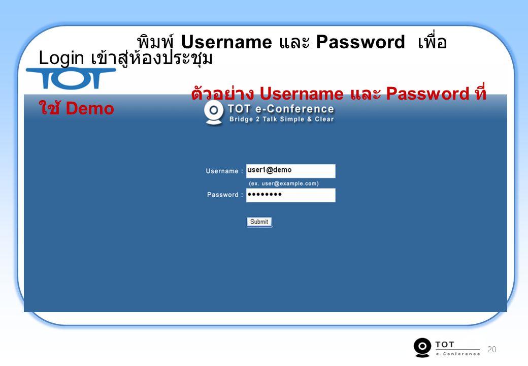 20 พิมพ์ Username และ Password เพื่อ Login เข้าสู่ห้องประชุม ตัวอย่าง Username และ Password ที่ ใช้ Demo