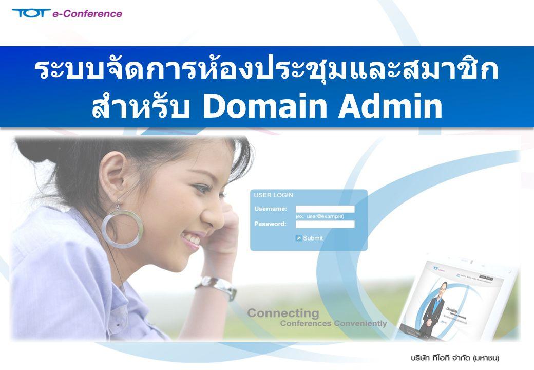 ระบบจัดการห้องประชุมและสมาชิก สำหรับ Domain Admin ระบบจัดการห้องประชุมและสมาชิก สำหรับ Domain Admin