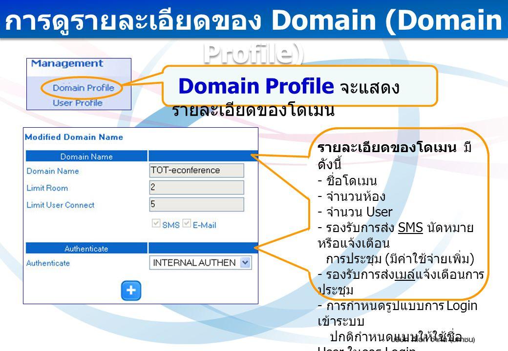 การดูรายละเอียดของ Domain (Domain Profile) Domain Profile จะแสดง รายละเอียดของโดเมน รายละเอียดของโดเมน มี ดังนี้ - ชื่อโดเมน - จำนวนห้อง - จำนวน User