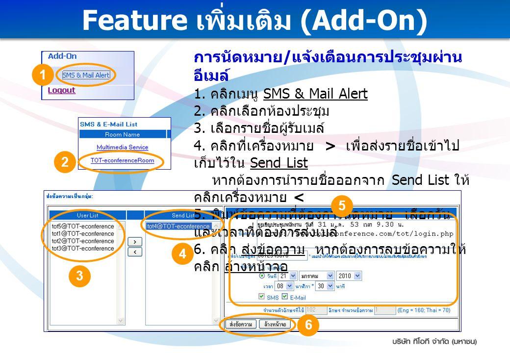 Feature เพิ่มเติม (Add-On) การนัดหมาย / แจ้งเตือนการประชุมผ่าน อีเมล์ 1. คลิกเมนู SMS & Mail Alert 2. คลิกเลือกห้องประชุม 3. เลือกรายชื่อผู้รับเมล์ 4.