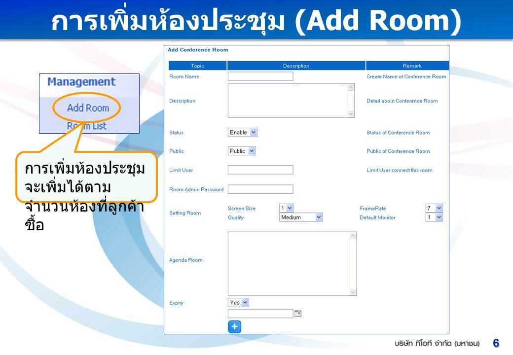 การเพิ่มห้องประชุม (Add Room) 6 การเพิ่มห้องประชุม จะเพิ่มได้ตาม จำนวนห้องที่ลูกค้า ซื้อ
