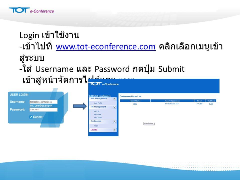 Login เข้าใช้งาน - เข้าไปที่ www.tot-econference.com คลิกเลือกเมนูเข้า สู่ระบบwww.tot-econference.com - ใส่ Username และ Password กดปุ่ม Submit เข้าสู