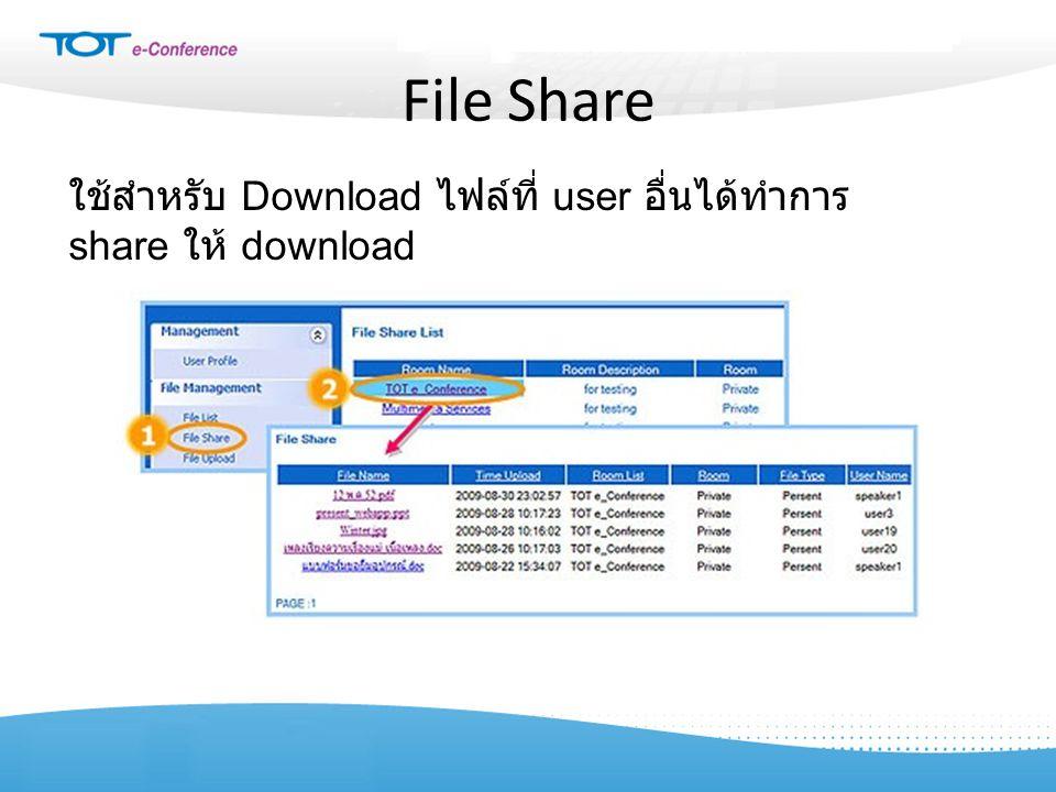 File Share ใช้สำหรับ Download ไฟล์ที่ user อื่นได้ทำการ share ให้ download