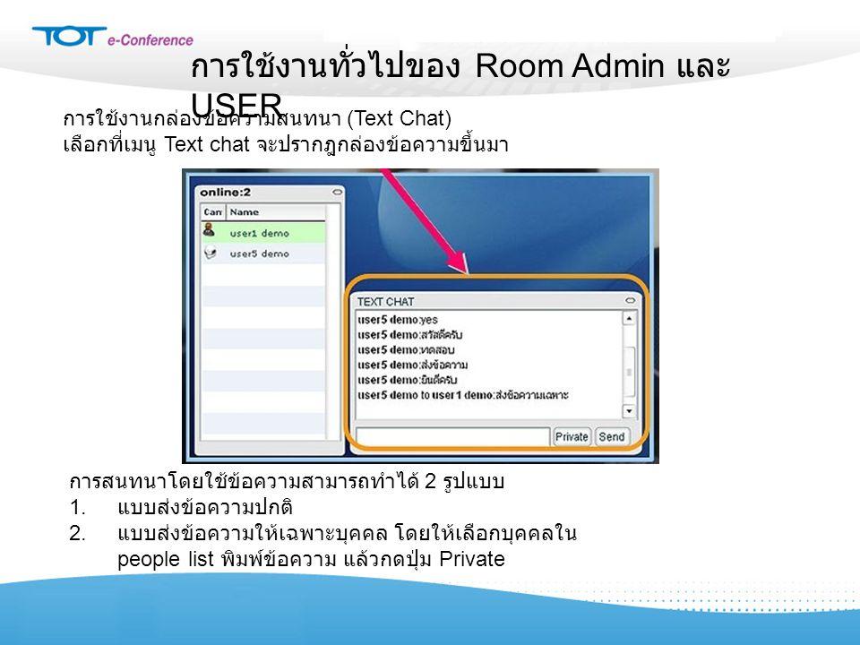 การใช้งานทั่วไปของ Room Admin และ USER การใช้งานกล่องข้อความสนทนา (Text Chat) เลือกที่เมนู Text chat จะปรากฎกล่องข้อความขึ้นมา การสนทนาโดยใช้ข้อความสา
