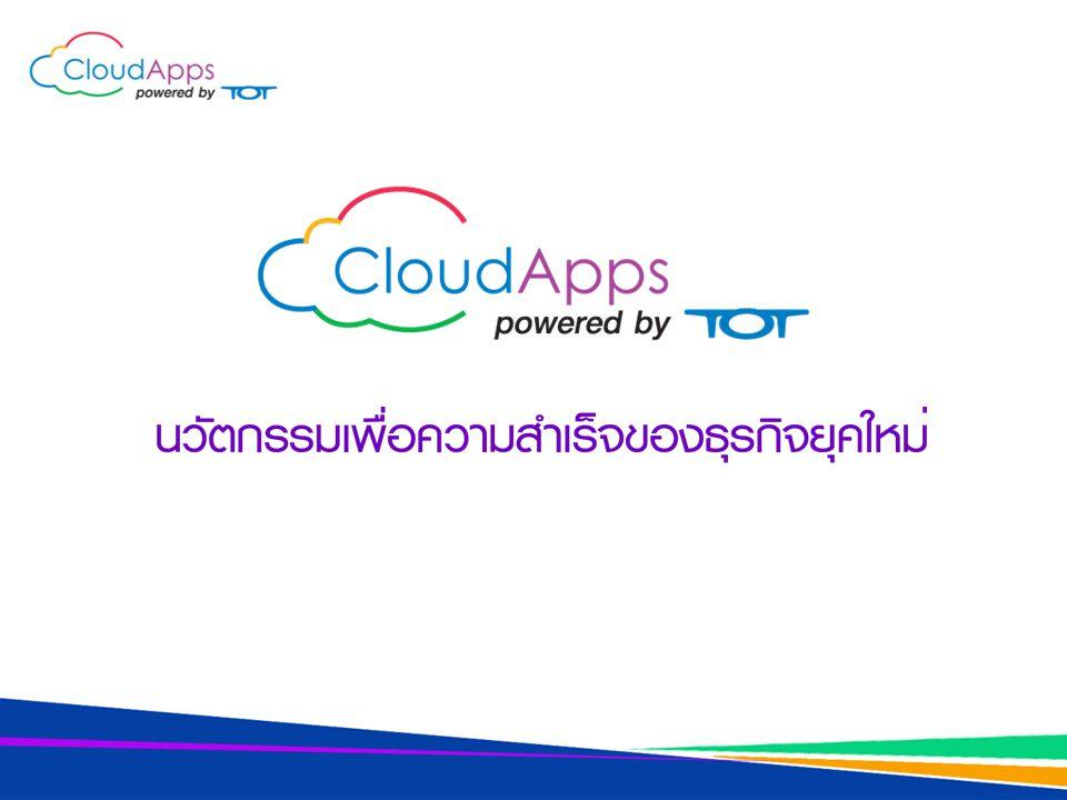 Cloud Computing คืออะไร The NIST Definition http://csrc.nist.gov/groups/SNS/cloud-computing/index.html 5 คุณลักษณะสำคัญ :  On Demand Service  Ubiquitous Network Access  Location Independent Resource Pooling  Rapid Elasticity  Measured Service รูปแบบการให้บริการ  Software as a Service (SaaS)  Platform as a Service (PaaS)  Infrastructure as a Service (IaaS) รูปแบบของ Cloud Computing  Private Cloud  Public Cloud  Hybrid Cloud Page 2