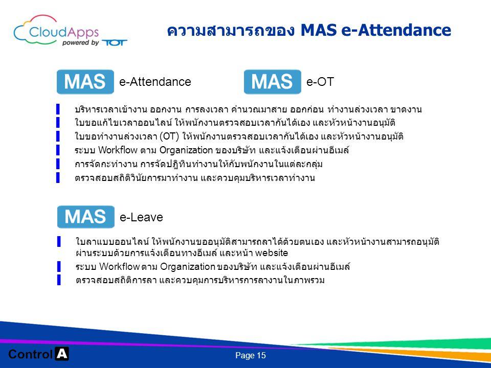 MAS e-Attendance © NEC Corporation 2011Page 16