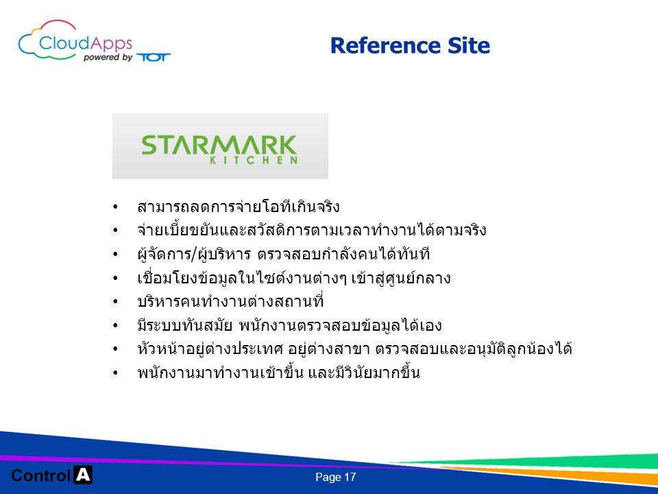Page 18 ระบบบริหารลูกค้าสัมพันธ์ออนไลน์