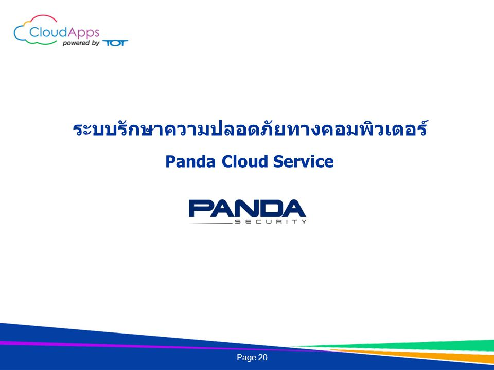 ระบบรักษาความปลอดภัยทางคอมพิวเตอร์ Panda Cloud Service Page 20