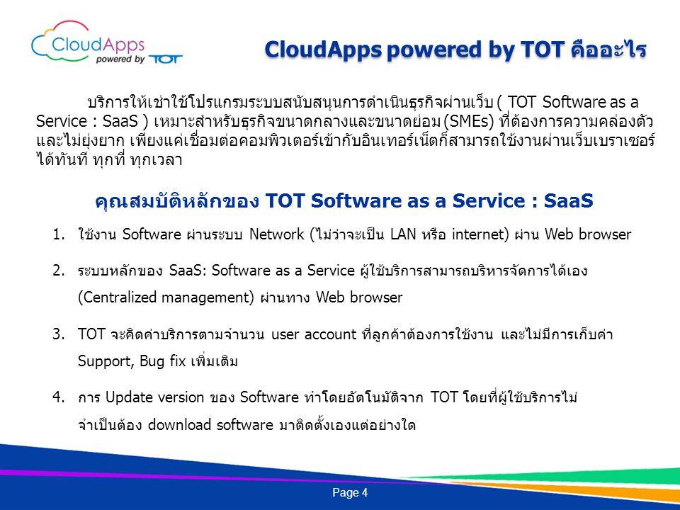 1.ใช้งาน Software ผ่านระบบ Network (ไม่ว่าจะเป็น LAN หรือ internet) ทำงานผ่าน Web browser 2.