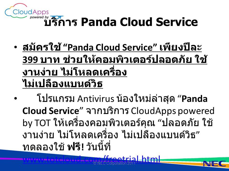 บริการ Panda Cloud Service สมัครใช้ Panda Cloud Service เพียงปีละ 399 บาท ช่วยให้คอมพิวเตอร์ปลอดภัย ใช้ งานง่าย ไม่โหลดเครื่อง ไม่เปลืองแบนด์วิธ โปรแกรม Antivirus น้องใหม่ล่าสุด Panda Cloud Service จากบริการ CloudApps powered by TOT ให้เครื่องคอมพิวเตอร์คุณ ปลอดภัย ใช้ งานง่าย ไม่โหลดเครื่อง ไม่เปลืองแบนด์วิธ ทดลองใช้ ฟรี .
