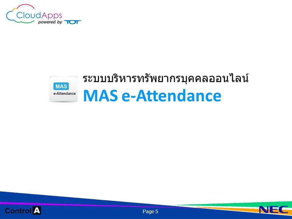 ระบบบริหารทรัพยากรบุคคลออนไลน์ MAS e-Attendance Page 5