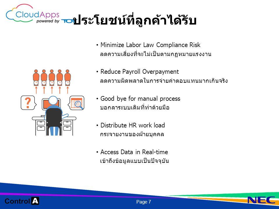 ประโยชน์ที่ลูกค้าได้รับ Minimize Labor Law Compliance Risk ลดความเสี่ยงที่จะไม่เป็นตามกฏหมายแรงงาน Reduce Payroll Overpayment ลดความผิดพลาดในการจ่ายค่าตอบแทนมากเกินจริง Good bye for manual process บอกลาระบบเดิมที่ทำด้วยมือ Distribute HR work load กระจายงานของฝ่ายบุคคล Access Data in Real-time เข้าถึงข้อมูลแบบเป็นปัจจุบัน Page 7