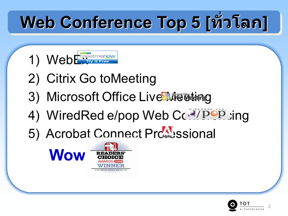 3 TOT e-Conference คืออะไร .