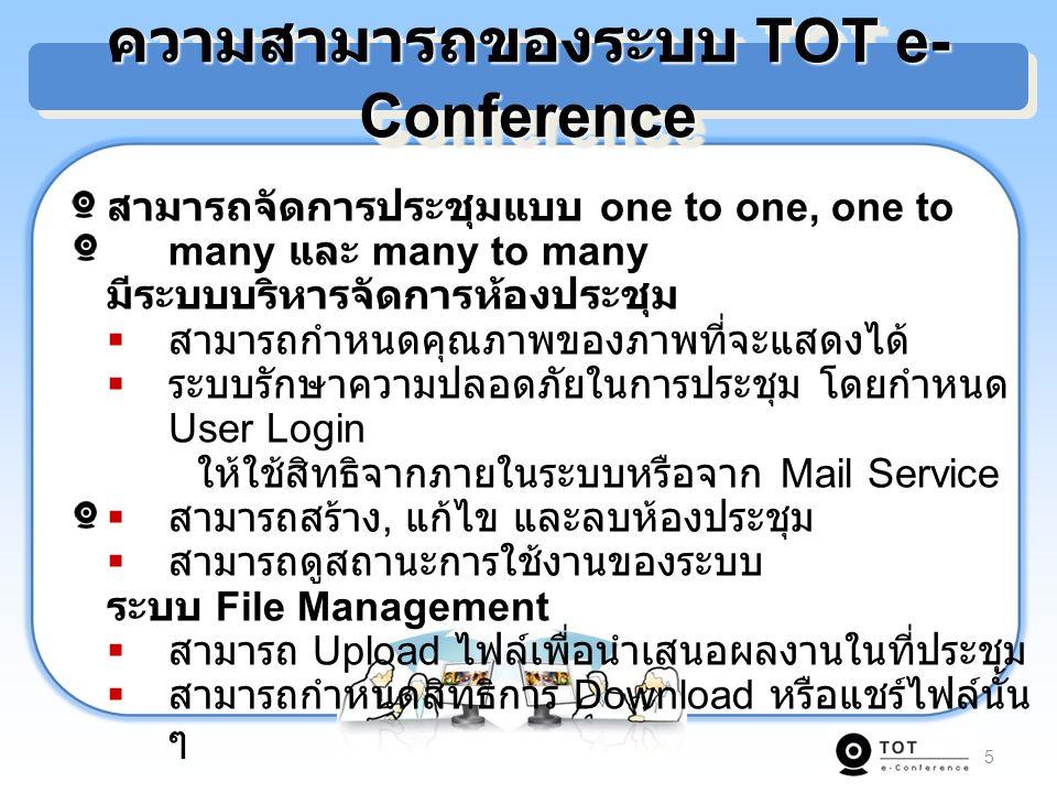 5 สามารถจัดการประชุมแบบ one to one, one to many และ many to many มีระบบบริหารจัดการห้องประชุม  สามารถกำหนดคุณภาพของภาพที่จะแสดงได้  ระบบรักษาความปลอ