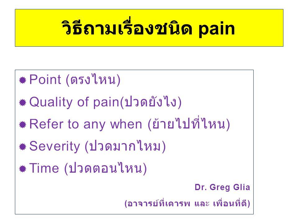 วิธีถามเรื่องชนิด pain
