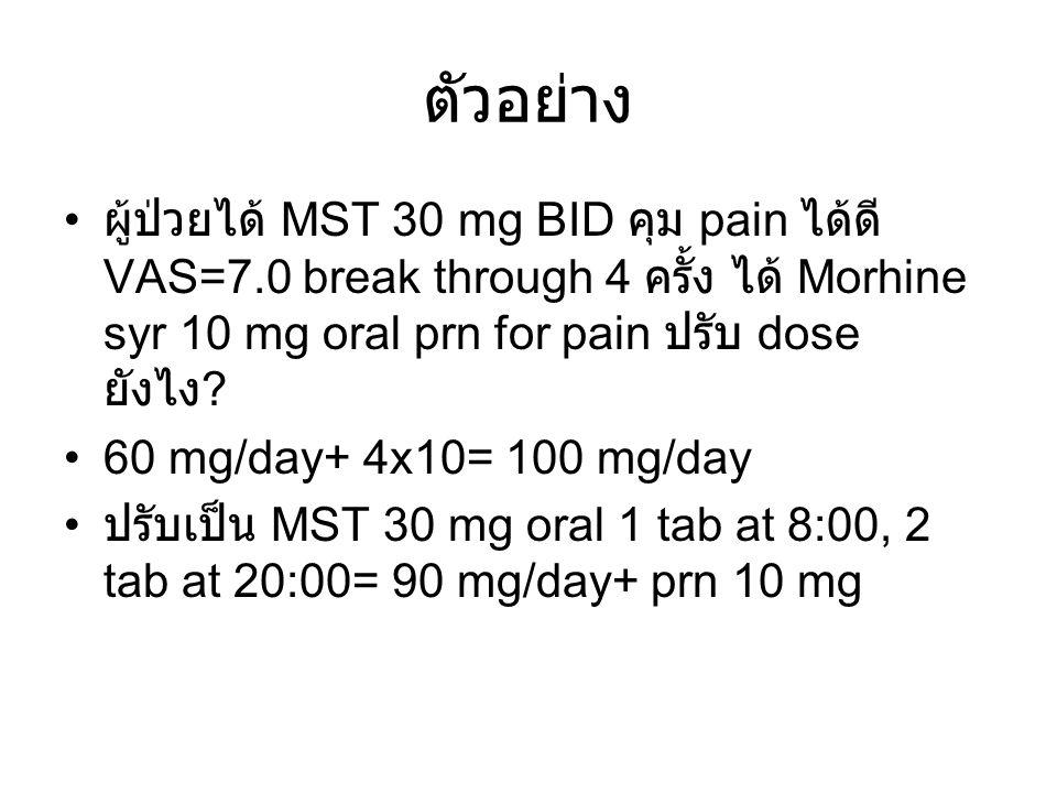 ตัวอย่าง ผู้ป่วยได้ MST 30 mg BID คุม pain ได้ดี VAS=7.0 break through 4 ครั้ง ได้ Morhine syr 10 mg oral prn for pain ปรับ dose ยังไง ? 60 mg/day+ 4x