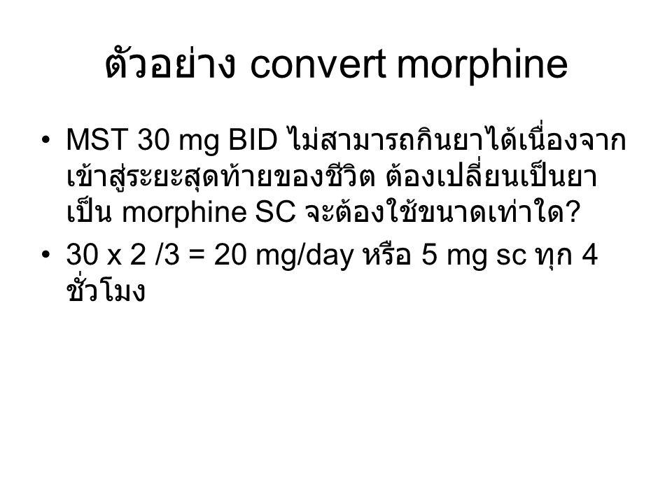 ตัวอย่าง convert morphine MST 30 mg BID ไม่สามารถกินยาได้เนื่องจาก เข้าสู่ระยะสุดท้ายของชีวิต ต้องเปลี่ยนเป็นยา เป็น morphine SC จะต้องใช้ขนาดเท่าใด ?