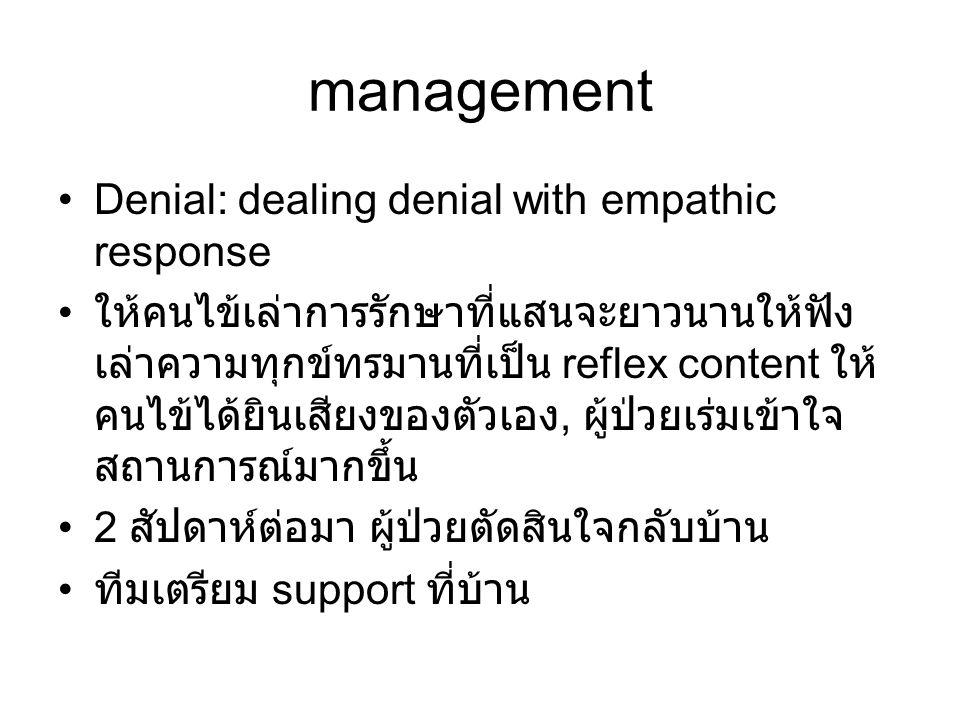 management Denial: dealing denial with empathic response ให้คนไข้เล่าการรักษาที่แสนจะยาวนานให้ฟัง เล่าความทุกข์ทรมานที่เป็น reflex content ให้ คนไข้ได