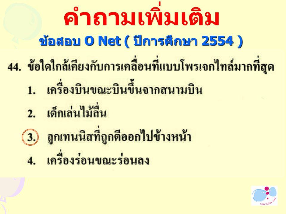 ข้อสอบ O Net ( ปีการศึกษา 2554 ) คำถามเพิ่มเติม