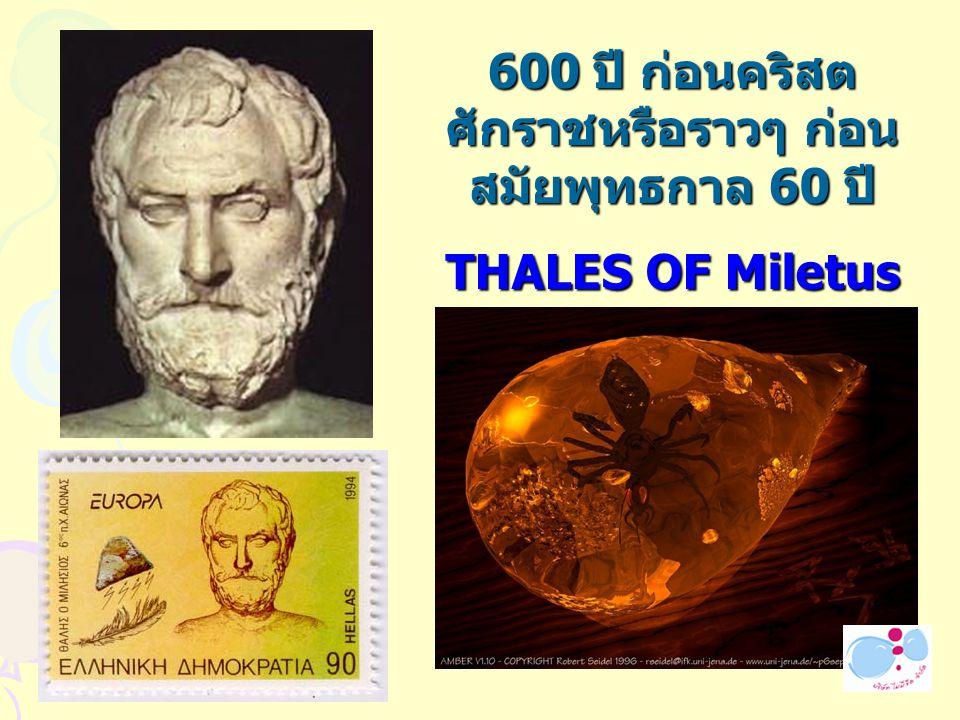 600 ปี ก่อนคริสต ศักราชหรือราวๆ ก่อน สมัยพุทธกาล 60 ปี THALES OF Miletus
