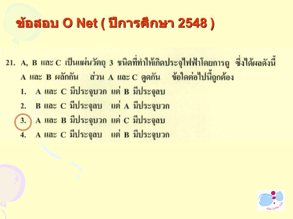 ข้อสอบ O Net ( ปีการศึกษา 2548 )