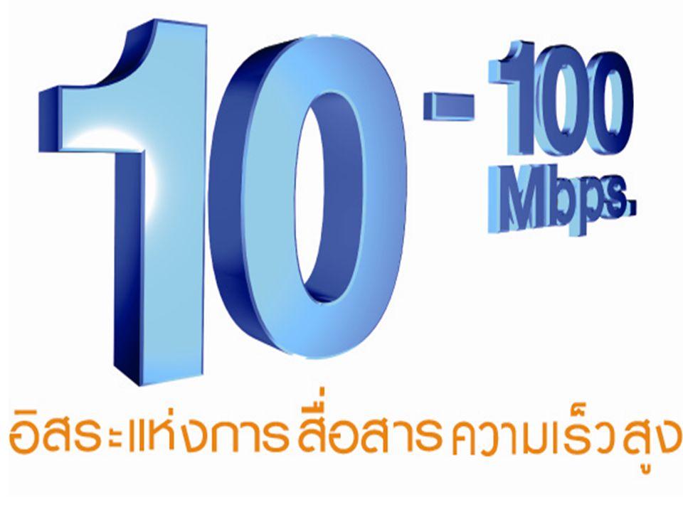 TOT Speed Zone@Phitsanulok อิสระแห่งการสื่อสารความเร็ว สูง จังหวัดพิษณุโลก วันที่ 10-12 กันยายน 2554 13.00 – 20.00 น ณ ไทยมาร์ทอิเล็กทรอนิกส์ มอลล์ ( โคกช้าง )