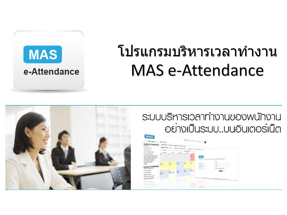 โปรแกรมบริหารเวลาทำงาน MAS e-Attendance