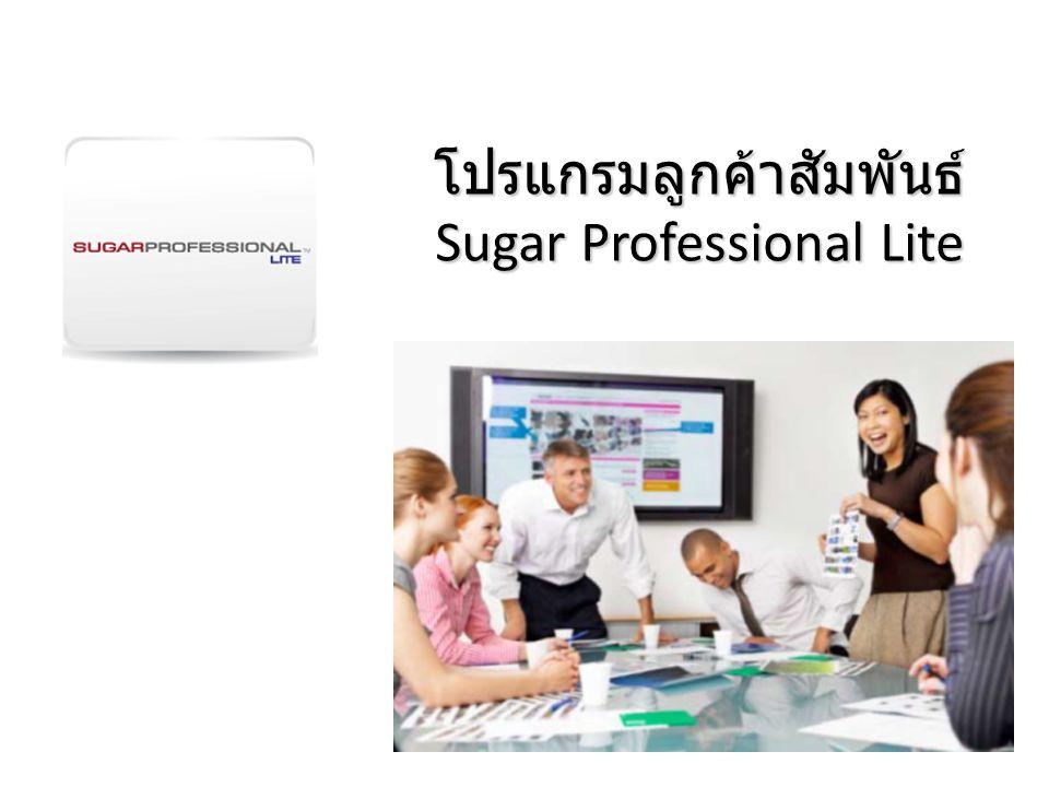 โปรแกรมลูกค้าสัมพันธ์ Sugar Professional Lite