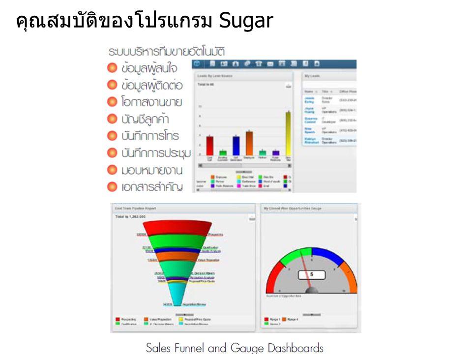 คุณสมบัติของโปรแกรม Sugar