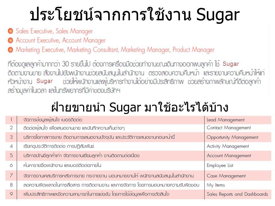 ฝ่ายขายนำ Sugar มาใช้อะไรได้บ้าง ประโยชน์จากการใช้งาน Sugar Sugar