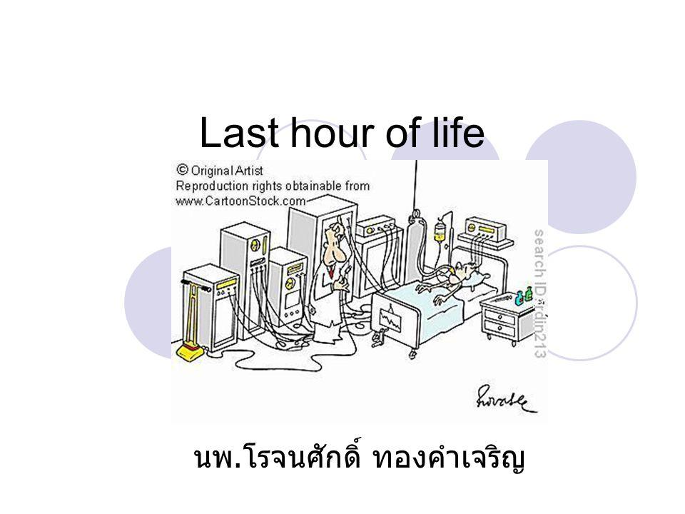 Last hour of life นพ. โรจนศักดิ์ ทองคำเจริญ