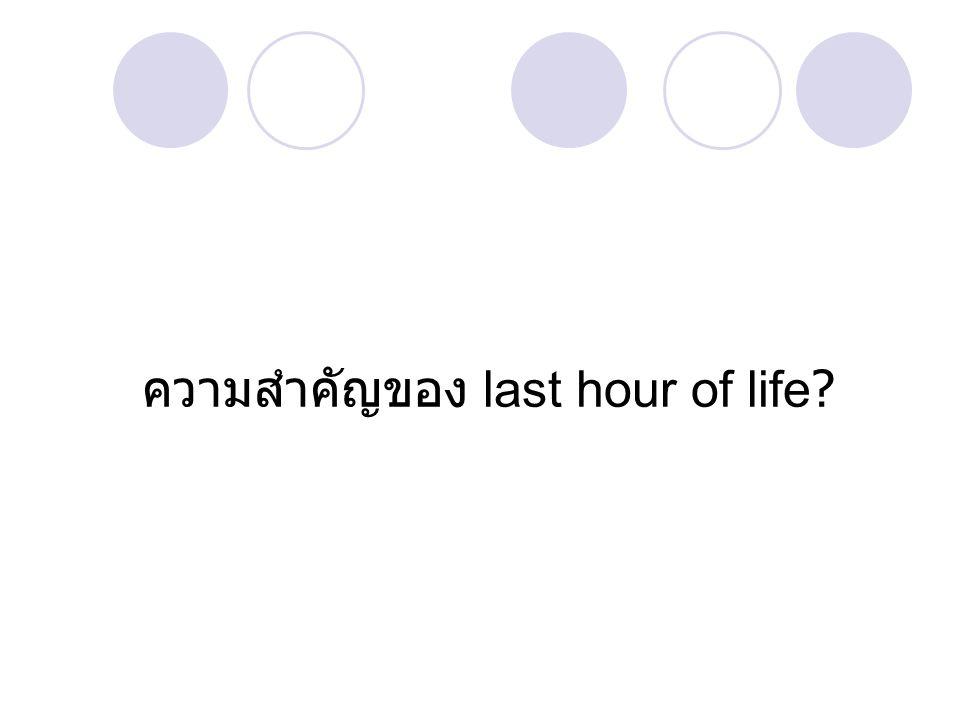 ความสำคัญของ last hour of life?