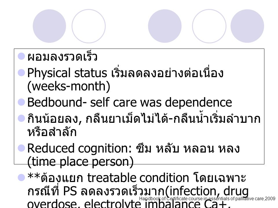 ผอมลงรวดเร็ว Physical status เริ่มลดลงอย่างต่อเนื่อง (weeks-month) Bedbound- self care was dependence กินน้อยลง, กลืนยาเม็ดไม่ได้ - กลืนน้ำเริ่มลำบาก