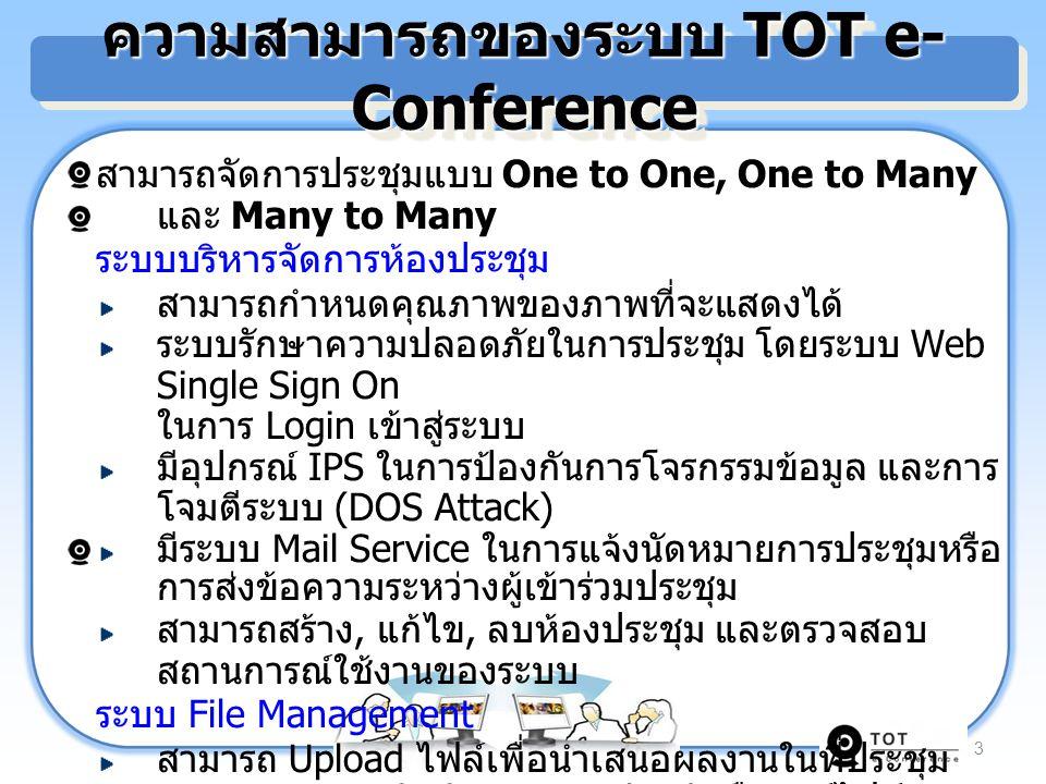 14 บริษัท ทีโอที จำกัด ( มหาชน ) ส่วนอำนวยการฝ่ายขายและ บริการลูกค้าที่ 4.2 โทรศัพท์ 077 200 222 โทรสาร 077 200 236