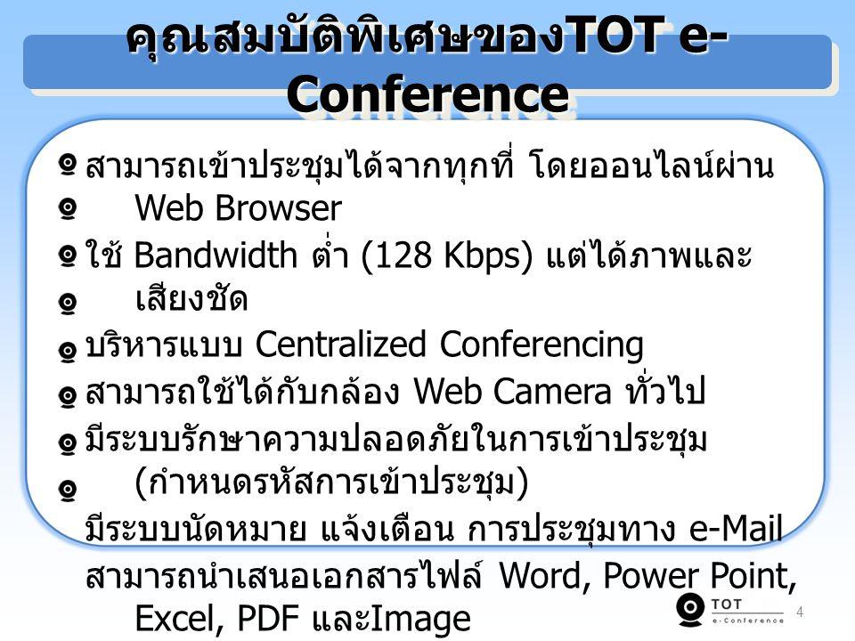 5 คอมพิวเตอร์ / Notebook - CPU 800 MHz (or Equivalent) - 512 MB RAM - 32 MB Display Memory (Compatible with DirectDraw) - Sound Card/DVD-ROM Drive/Standard Keyboard/Standard Mouse - Windows 2000/XP/Vista ความเร็วอินเทอร์เน็ตขั้นต่ำ : 1 MB / 512 Kbps อุปกรณ์ที่จำเป็น : กล้อง Web Camera + Head Set โปรแกรมที่จำเป็น : Adobe Flash Player 9 ข้อกำหนดด้านเทคนิคและอุปกรณ์ข้อกำหนดด้านเทคนิคและอุปกรณ์