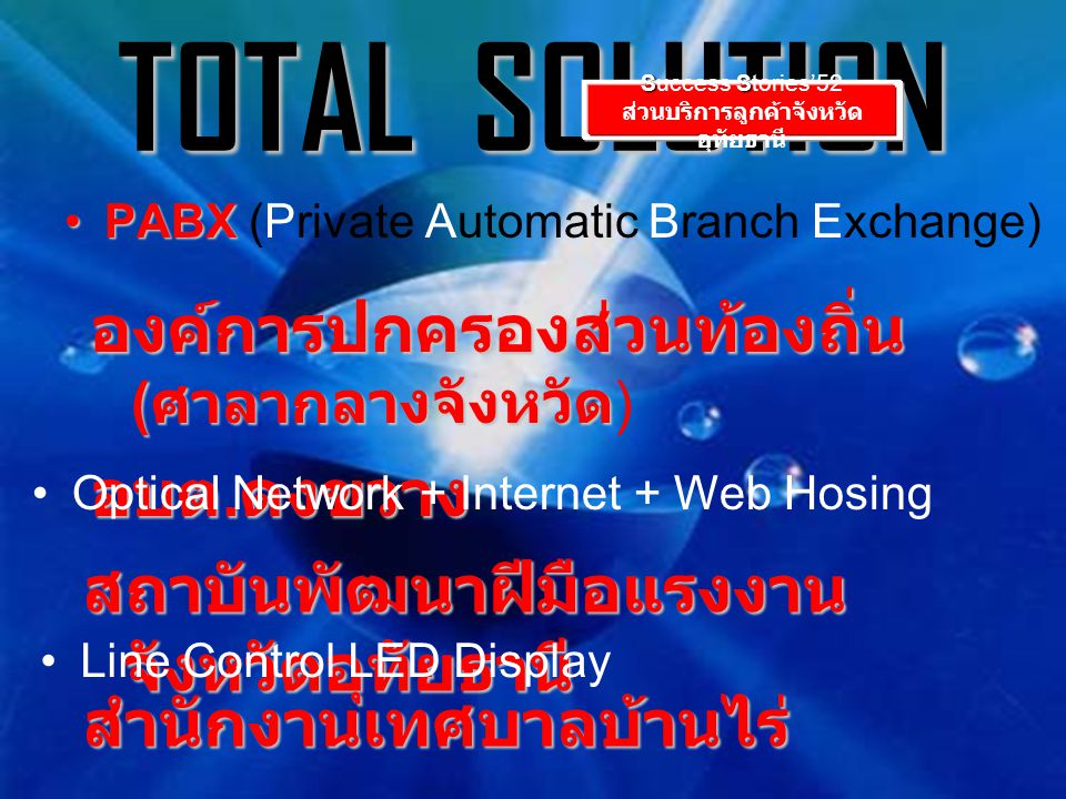 TOTAL SOLUTION PABXPABX (Private Automatic Branch Exchange) องค์การปกครองส่วนท้องถิ่น ( ศาลากลางจังหวัด องค์การปกครองส่วนท้องถิ่น ( ศาลากลางจังหวัด )