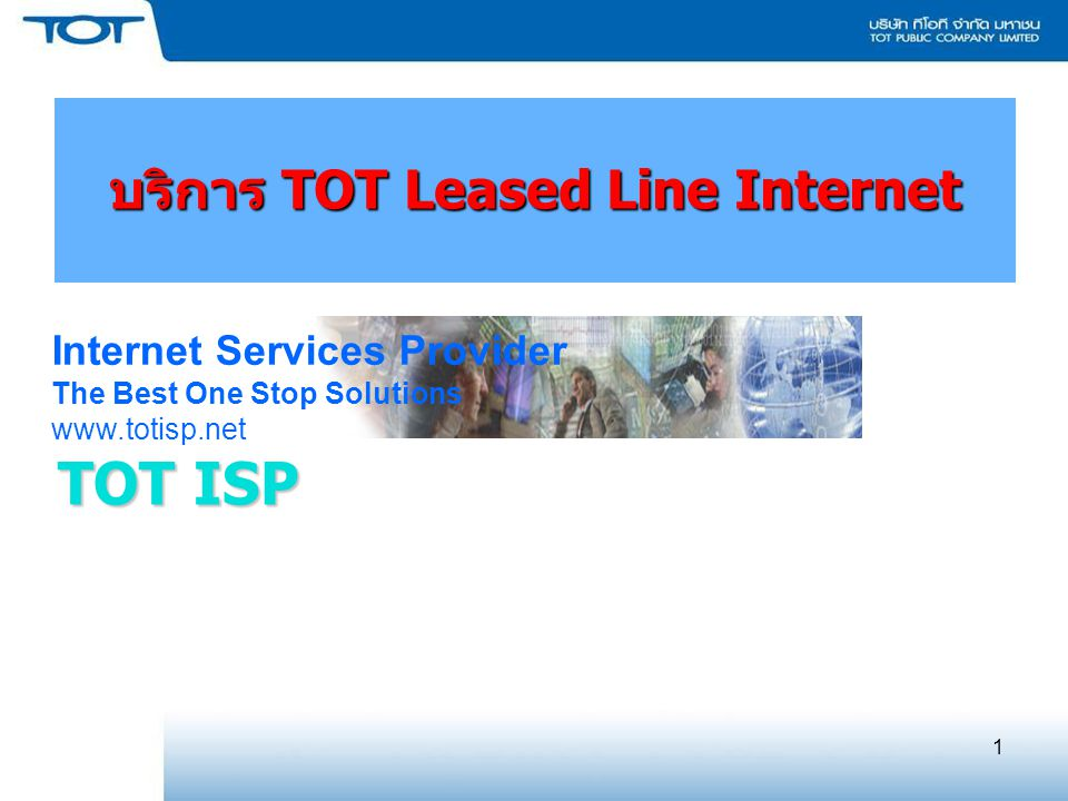 1 บริการ TOT Leased Line Internet Internet Services Provider The Best One Stop Solutions www.totisp.net TOT ISP