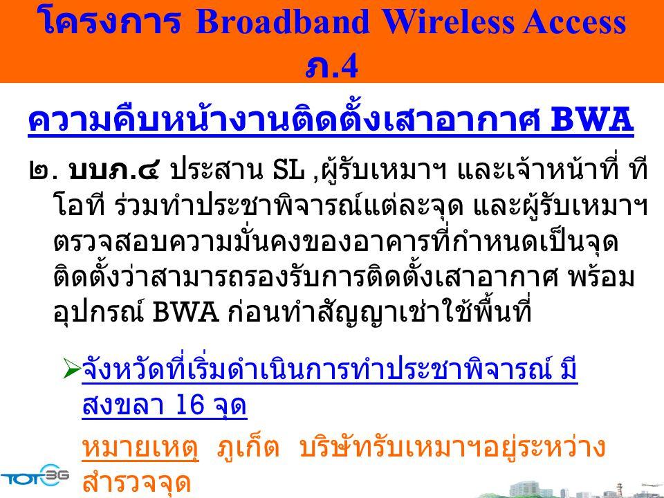 โครงการ Broadband Wireless Access ภ.4 ความคืบหน้างานติดตั้งเสาอากาศ BWA ๒. บบภ. ๔ ประสาน SL, ผู้รับเหมาฯ และเจ้าหน้าที่ ที โอที ร่วมทำประชาพิจารณ์แต่ล