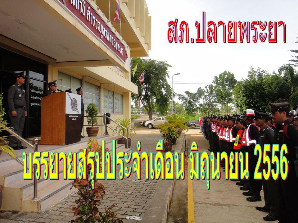 คดีอาญา 5 กลุ่ม ของ สถานีตำรวจภูธรปลาย พระยา ประจำเดือน มิถุนายน 2555 เปรียบเทียบ มิถุนายน 2556