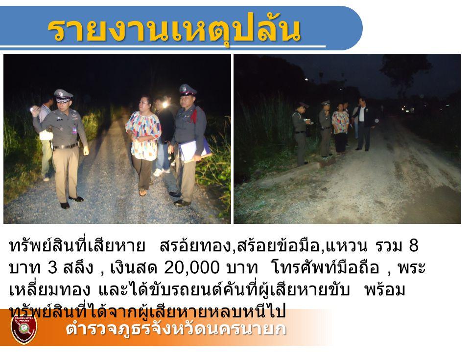 รายงานเหตุปล้น ทรัพย์ ตำรวจภูธรจังหวัดนครนายก และเมื่อเวลาประมาณ 06.00 น.