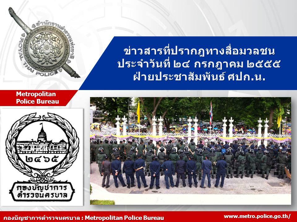 Metropolitan Police Bureau กองบัญชาการตำรวจนครบาล : Metropolitan Police Bureau www.metro.police.go.th/