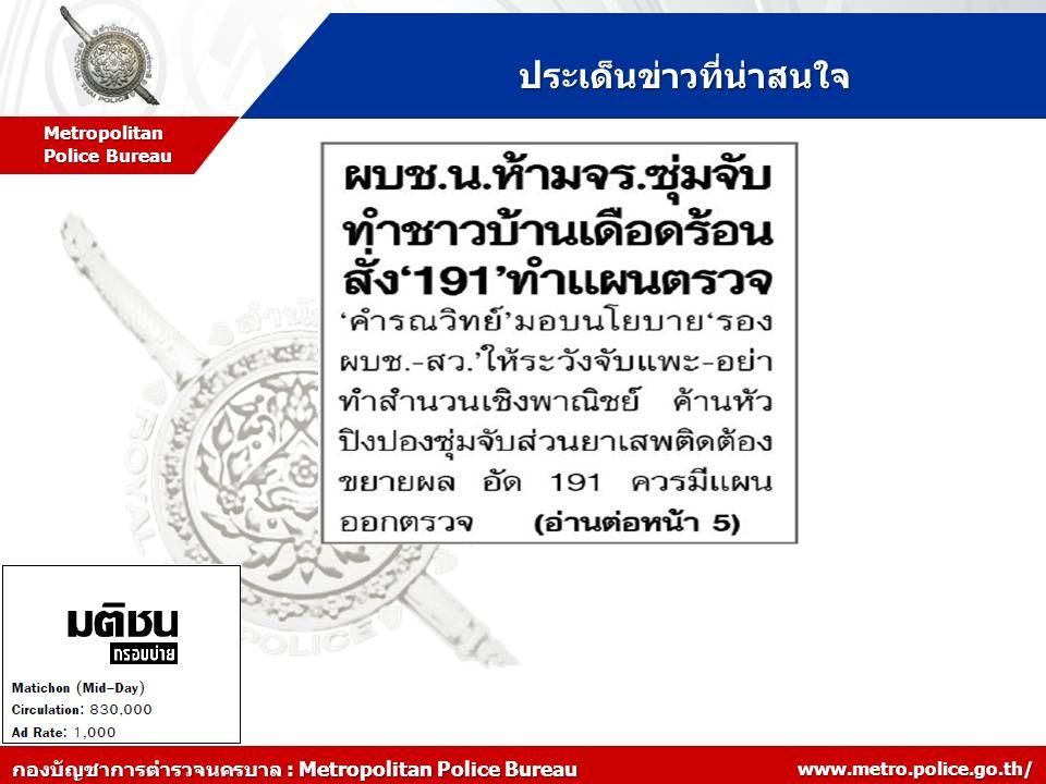 ประเด็นข่าวที่น่าสนใจ Metropolitan Police Bureau www.metro.police.go.th/ กองบัญชาการตำรวจนครบาล : Metropolitan Police Bureau
