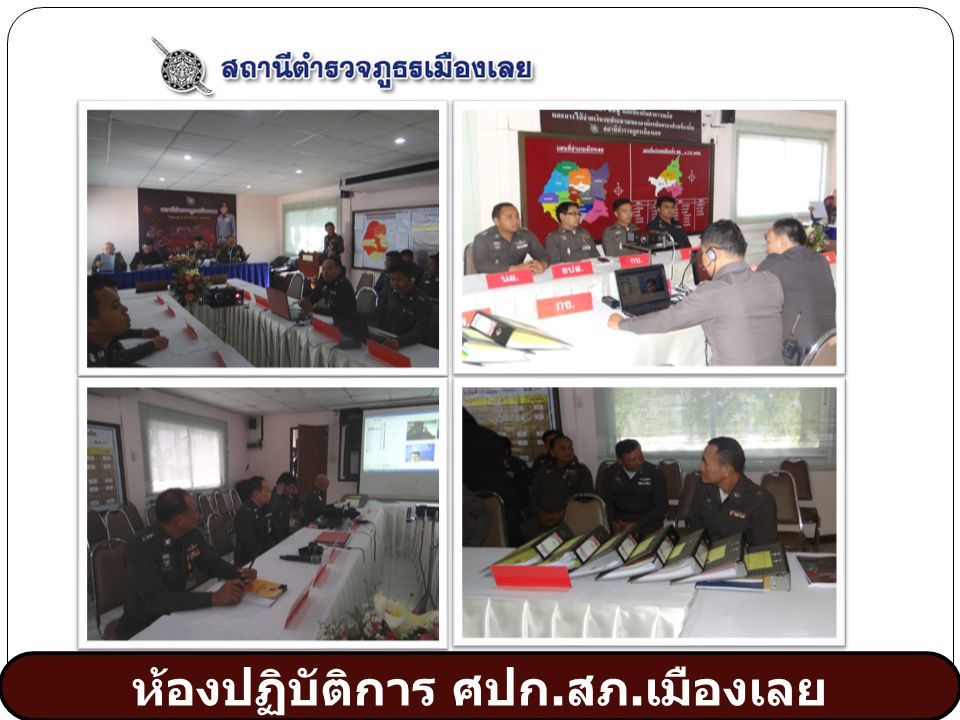 www.themegallery.com 1 2 3 4 ห้องปฏิบัติการ ศปก. สภ. เมืองเลย