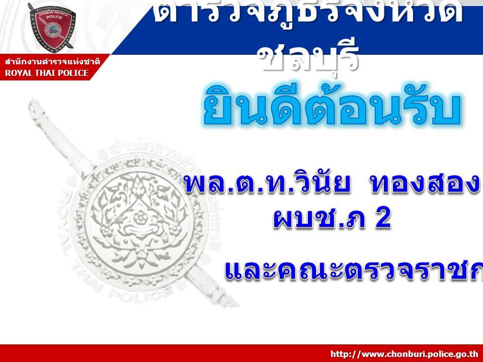 http://www.chonburi.police.go.th ตำรวจภูธรจังหวัด ชลบุรี ROYAL THAI POLICE สำนักงานตำรวจแห่งชาติ
