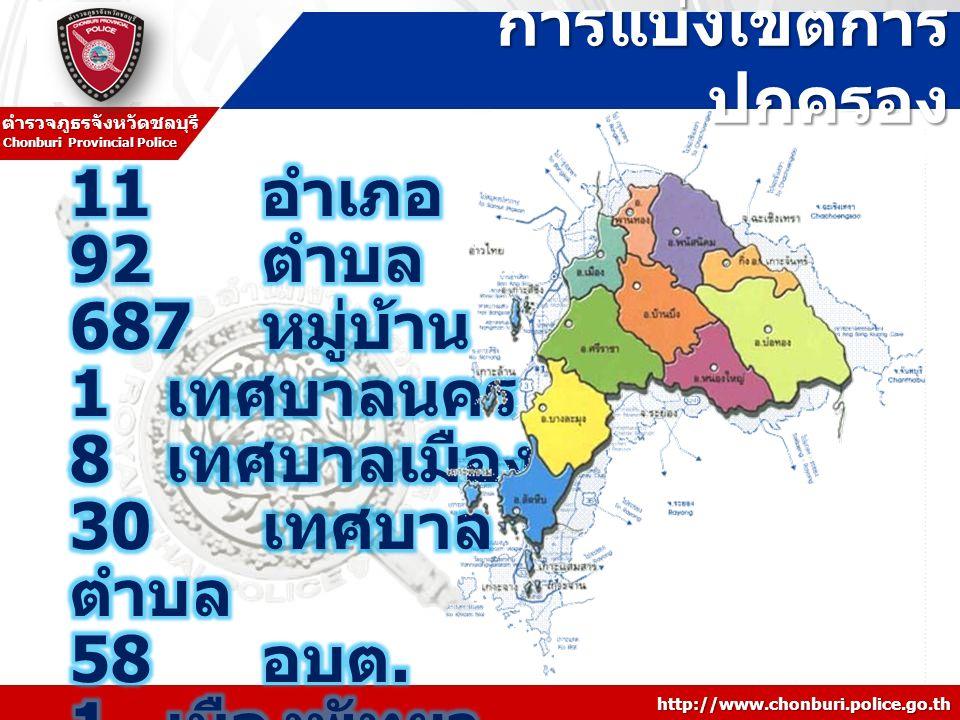 ตำรวจภูธรจังหวัดชลบุรีhttp://www.chonburi.police.go.th การแบ่งเขตการ ปกครอง
